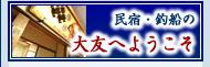 民宿・釣船の大友 ふぐ 活魚 海鮮 南知多 師崎