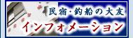 インフォメーション 民宿 ふぐ 活魚 海鮮 南知多 師崎